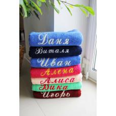 Полотенце с вышивкой Имена женские махровое
